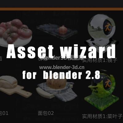 AWE强大必装Assetwizard资产管理插件